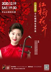 红梅花开—二胡名家于红梅师生音乐会