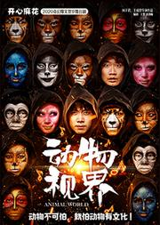 开心麻花2020奇幻爆笑贺岁舞台剧《动物视界》