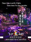 """""""SPART黑图视界""""视觉艺术空间"""