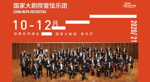 国家大剧院管弦乐团经典系列演出
