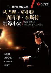 """一生必听的钢琴曲——""""从巴赫 · 莫扎特到肖邦 · 李斯特""""钢琴圣手谭小棠独奏音乐会"""
