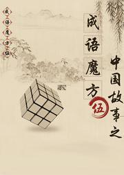 """""""中国故事""""之《成语魔方》系列剧第五部"""