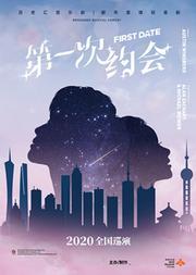 聚橙制作|百老汇爱情音乐轻喜剧《第一次约会》中文版