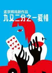 孟京辉戏剧作品《九又二分之一爱情》
