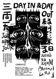 2020南锣鼓巷戏剧展演季——北京市文化惠民票——大酒剧团作品《三两天》