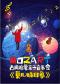 古典启蒙亲子音乐会《莫扎特印象》