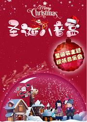 亲子主题音乐会《圣诞八音盒》