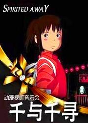 久石让.宫崎骏经典动漫作品视听音乐会《千与千寻》