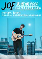 朱家明 2020《NO.1》吉他音乐会 北京站