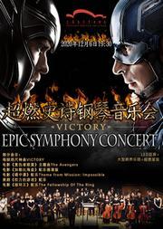 超燃史诗钢琴交响音乐会《Victory》
