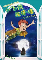 根据世界经典文学改编《小飞侠彼得·潘》