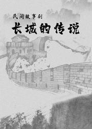 民间故事剧《长城的传说》