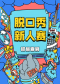 【甜品喜剧】北京周六爱笑大会~脱口秀争霸赛|十余位演员同台演出、90分钟爆笑
