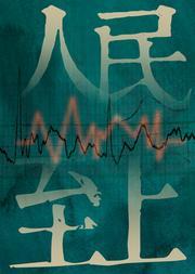中国国家话剧院演出 话剧《人民至上》