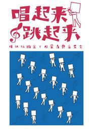 《跳起来唱起来》-亲子启蒙音乐会