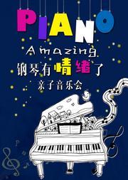 《钢琴有情绪了》-亲子启蒙音乐会