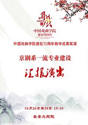 长安大戏院10月30日 中国戏曲学院建校70周年教学成果展演京剧系一流专业建设汇报演出