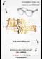 外百老汇悬疑音乐剧《危险游戏》中文版