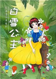 梦幻儿童舞台剧《白雪公主》