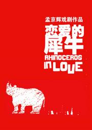 孟京辉经典戏剧作品《恋爱的犀牛》(空花组)