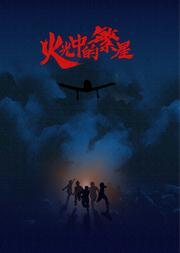 中国儿童艺术剧院 音乐剧《火光中的繁星》