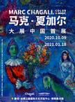 马克·夏加尔大展中国首展