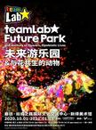 teamLab 未来游乐园&与花共生的动物
