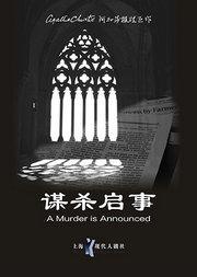 阿加莎推理名剧 《谋杀启事》2021 中文版