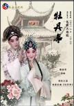 魏春荣、邵峥领衔主演—昆曲《牡丹亭》