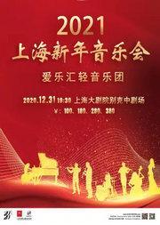 2021上海新年音乐会——爱乐汇轻音乐团