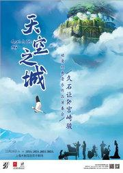 《天空之城》久石让 宫崎骏动漫经典音乐作品演奏会
