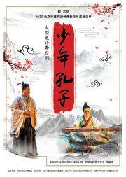 中国木偶艺术剧院 大型史诗舞台剧《少年孔子》