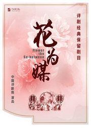北京市剧院运营服务平台 《花为媒》