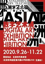 """""""2020亚洲数字艺术展""""站在数字艺术的前沿体验文化与科技的融合碰撞"""