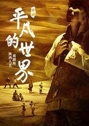 【九维钜献】陕西人艺戏剧周 话剧《平凡的世界》