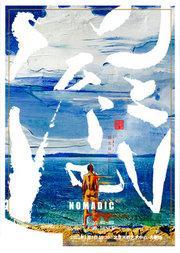 胡沈员现代舞作品《流浪Nomadic》