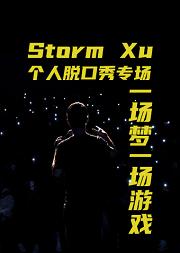 喜剧联盒国脱口秀-StormXu一场梦一场游戏个人专场