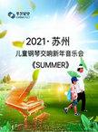 2021苏州儿童钢琴交响新年音乐会《SUMMER》