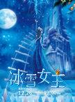 童话剧《冰雪女王》