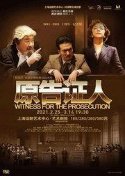 上海话剧艺术中心·环球舞台演出季 阿加莎·克里斯蒂经典法庭大戏 《原告证人》(又译:《控方证人》)