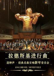 《维也纳施特劳斯之夜》新年交响音乐会