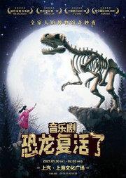 音乐剧《恐龙复活了》