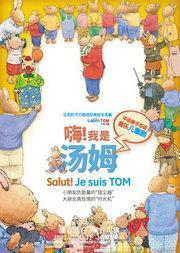 中法亲子互动音乐儿童剧《嗨!我是汤姆》