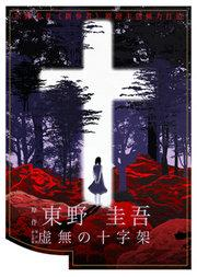 东野圭吾推理悬疑舞台剧《虚无的十字架》