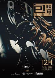 【林肯爵士乐】1202 & 1216 包峻睿四重奏
