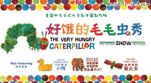 美国外百老汇儿童剧《好饿的毛毛虫秀》中国制作版