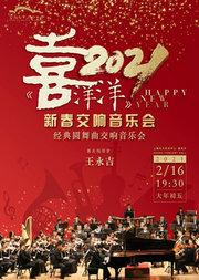 2021《喜洋洋》新春音乐会 经典圆舞曲交响音乐会