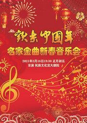 欢乐中国年——名家金曲新春音乐会