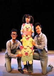 中国儿童艺术剧院 益智趣味儿童剧《三只小猪·变变变》