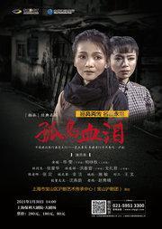 月月有戏·沪剧《孤岛血泪》